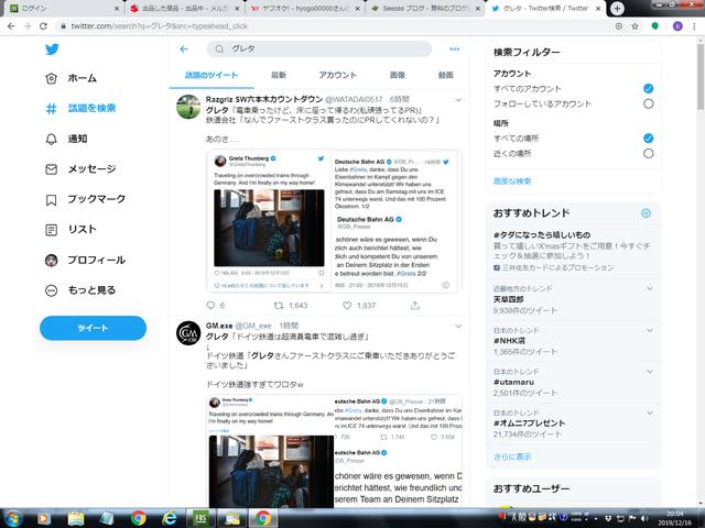 スクリーンショット 2019-12-16 20.04.43.png