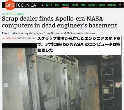 apollo-computers-found.jpg