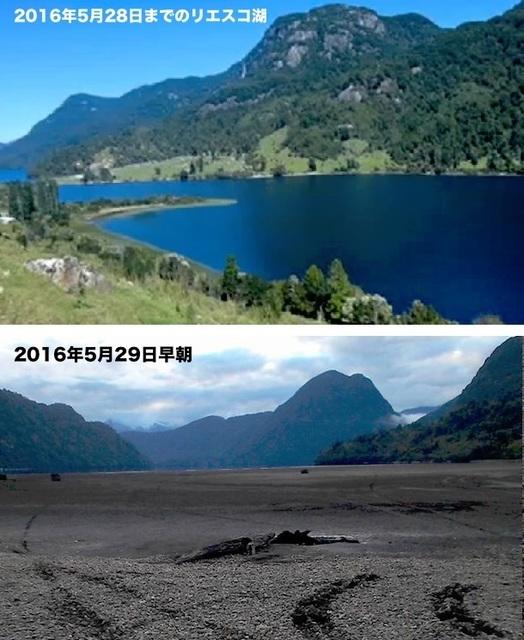 riesco-lake-0529.jpg