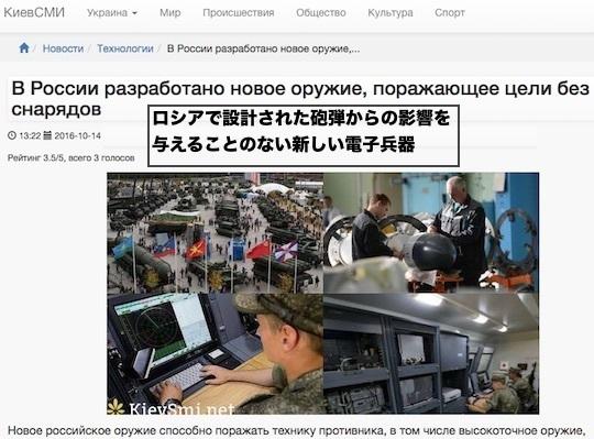 russia-new-arm.jpg