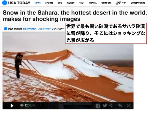 sahara-snow-2018jan.jpg